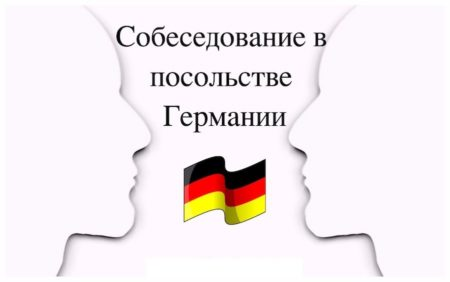sobesedov-german