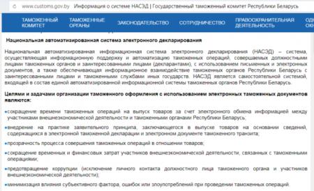 Nalogi v Belarusi