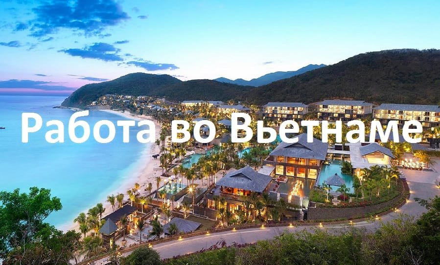 rabota-vo-vetname-1